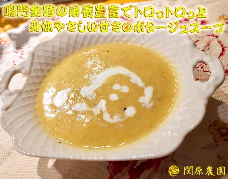 優しい甘さの鳴門金時さつまいものポタージュスープ